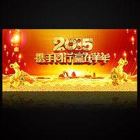 2015年喜迎羊年恭贺新春晚会背景