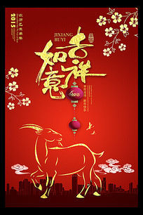 2015年羊年如意吉祥海报设计