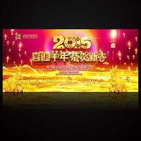 2015羊年喜迎羊年恭贺新春晚会背景