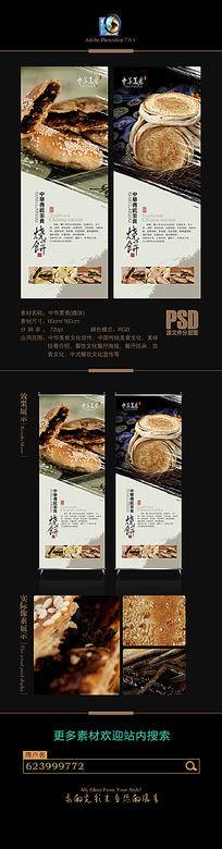 中国传统美食烧饼文化X展架设计