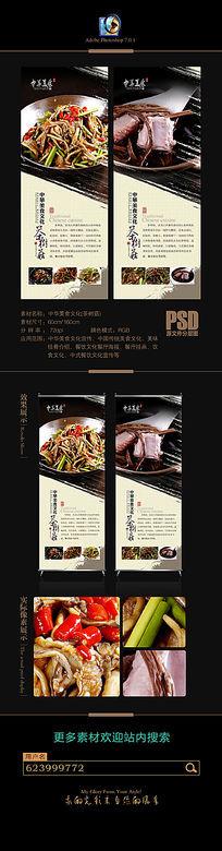 中国美食茶树菇X展架设计