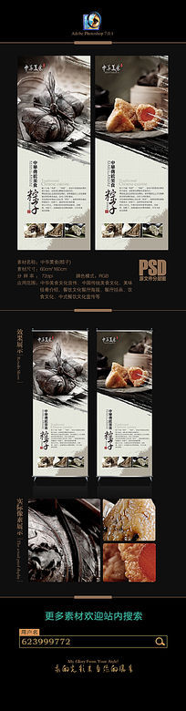 中国美食粽子文化X展架设计