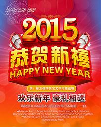 2015恭贺新禧海报设计