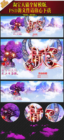 2015情人节淘宝装修海报