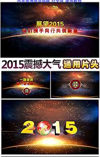 2015羊年ae企业宣传片头