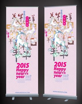 2015羊年新年x展架广告 PSD