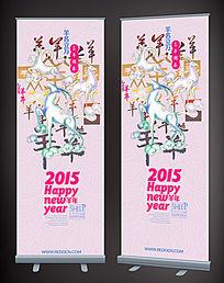 2015羊年新年x展架广告