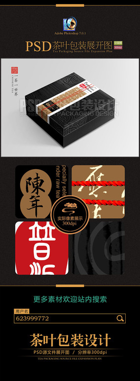PSD普洱茶包装设计