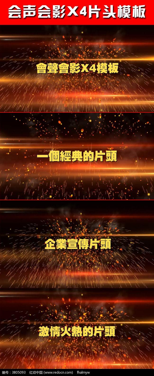 超震撼会声会影X4X5X6X7通用片头视频模板图片