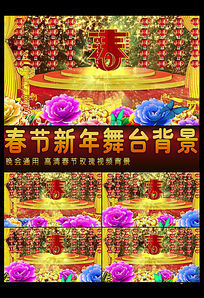 春节舞台背景视频