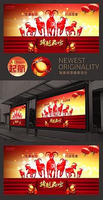 跨越2015年企业春节联欢晚会背景板