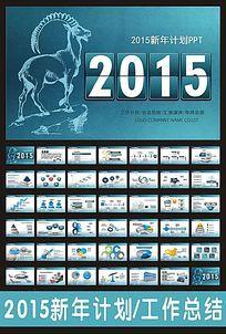 蓝色大气时尚2015新年工作计划PPT