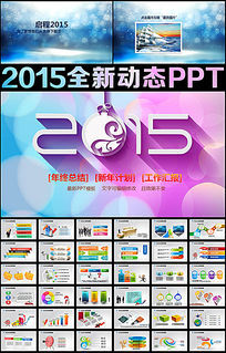 时尚2015新年工作计划PPT模板