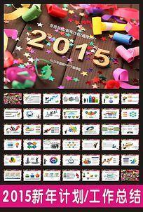 时尚大气2015新年工作计划PPT