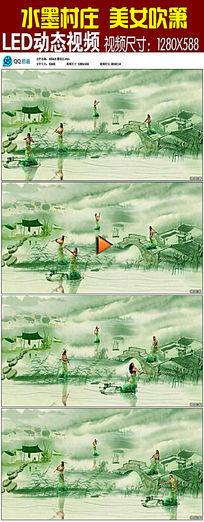 水墨村庄美女吹笛视频模板下载