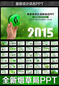 烟草专卖局2015新年计划PPT