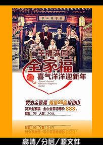 影楼新年全家福摄影活动宣传海报