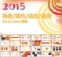 2015橙色简约圆圈花纹PPT模板