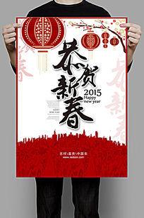 2045年恭贺新春海报