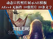动态宣传照片展示AE模板含音乐
