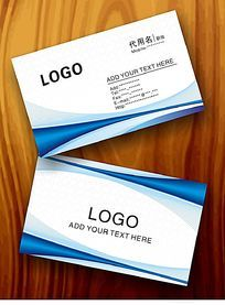 蓝色经典企业名片模板