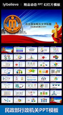 民政局民生党政动态PPT模板下载模板下载