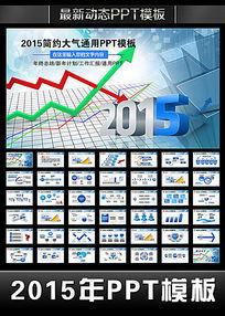 数据财务调研报告2015新年计划PPT