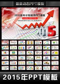 数据分析调研报告2015新年计划PPT