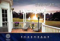 尊贵房地产广告设计