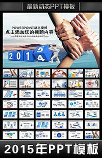 团队职场合作共赢2015新年计划PPT
