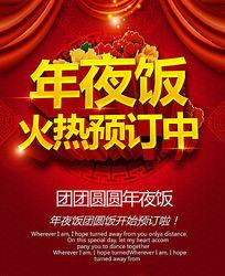 团团圆圆年夜饭预订海报设计