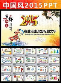 中国风2015年羊年春节新年联欢会PPT