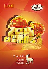 2015恭贺新春海报