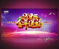 2015金羊送福羊年年会背景