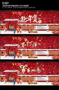 淘宝羊年中国年风格海报