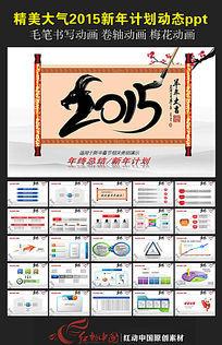 中国风2015新年计划ppt
