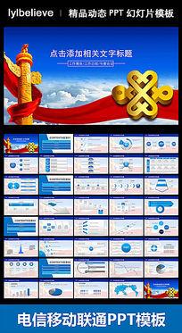 中国联通PPT模板图片下载
