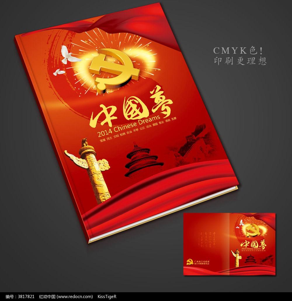 中国梦党建宣传画册封面设计图片