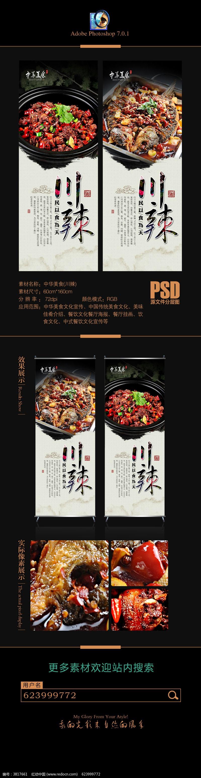 中华美食川辣美食文化X展架设计图片