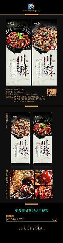 中华美食川辣美食文化X展架设计