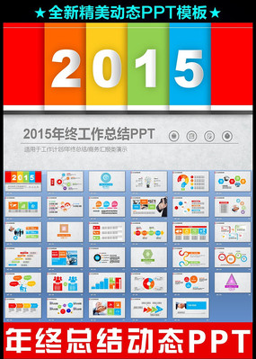 2015年年终总结PPT模板
