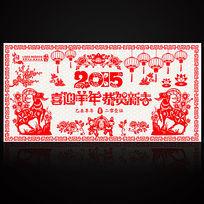 2015喜迎羊年恭贺新春晚会舞台剪纸背景