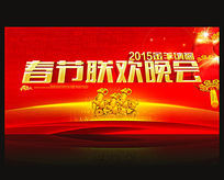 2015羊年春节联欢晚会背景模板下载