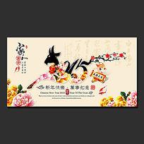 2015羊年春节展板