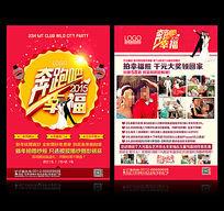 幸福2015影楼春节活动宣传单