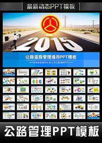 中国公路交通管理2015新年计划PPT