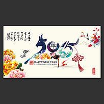 2015中国风羊年春节展板