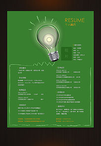 扁平化电灯创意简历