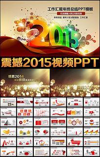 大气时尚2015新年工作计划PPT