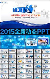 框架完整2015年工作总结PPT